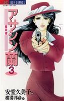 アサシン-暗殺者-蘭(3)