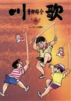川歌(かわうた)(6)