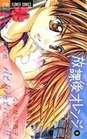 放課後オレンジ(5)