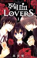 殉血LOVERS(1)