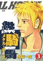 鉄騎馬(メタル・ホース)(3)