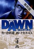 DAWN(ドーン)(2)【期間限定 無料お試し版】