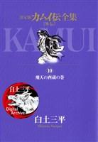 カムイ伝全集 カムイ外伝(10)