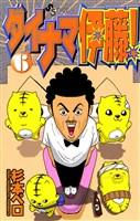 ダイナマ伊藤!(6)