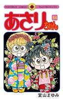 あさりちゃん(94)
