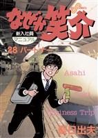 なぜか笑介(しょうすけ)(28)