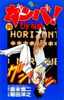 ガンバ! Fly high(20)