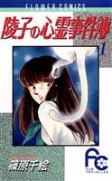 陵子の心霊事件簿(1)
