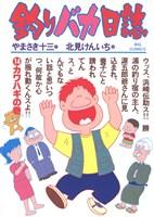 釣りバカ日誌(14)