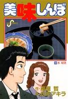 美味しんぼ(60)