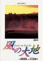 風の大地(19)