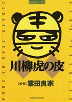 川柳虎の皮(1)