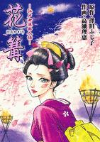 江戸女流画人伝 花篝(はなかがり)