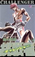 挑戦者(チャレンジャー)(4)
