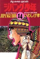 ジパング少年(14)