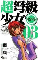 超弩級少女4946(3)