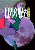 月光の囁き(2)