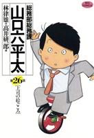 総務部総務課 山口六平太(26)