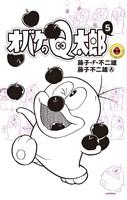 オバケのQ太郎(5)