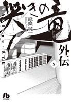哭きの竜 外伝(5)