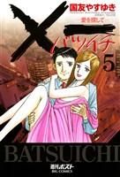 X一愛を探して(5)