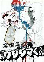 闇金ウシジマくん 【コミック】(14)