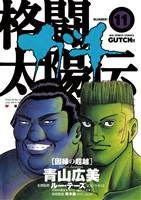 格闘太陽伝ガチ(11)