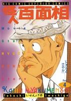 怪人 百面相(4)