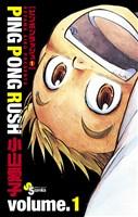 PING PONG RUSH(1)