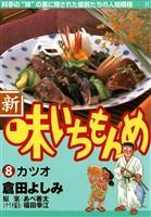 新・味いちもんめ(8)