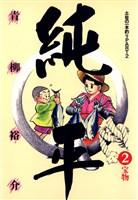 土佐の一本釣り PART2 純平(2)