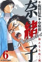 奈緒子 新たなる疾風 (6)