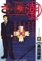 ざこ検(潮)(6)