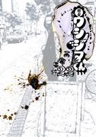 闇金ウシジマくん(22)