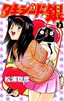 タキシード銀(7)