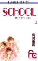 SCHOOL―僕らのせいいっぱい―(3)