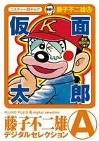仮面太郎(1)