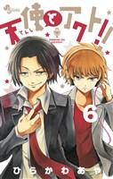 天使とアクト!!(6)