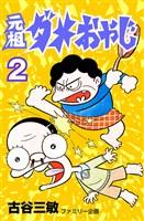 元祖ダメおやじ(2)