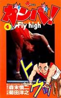 ガンバ!Flyhigh(4)