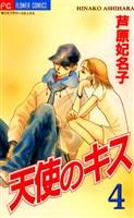 天使のキス(4)