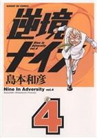 逆境ナイン(4)