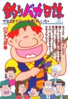 釣りバカ日誌(36)