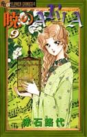 暁のARIA(9)