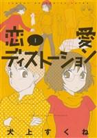 恋愛ディストーション(1)