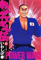 新・花マル伝(11)