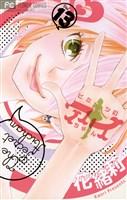 ヒミツのアイちゃん(13)