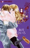 溺れる吐息に甘いキス(4)