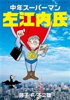 【期間限定 試し読み増量版】中年スーパーマン左江内氏