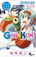 GAN☆KON(1)【期間限定 無料お試し版】